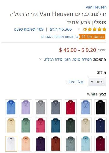 חולצות מכופתרות גברים