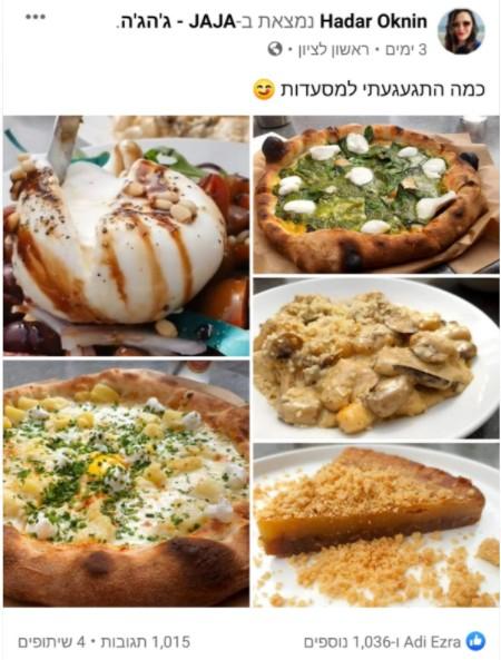 ג'הג'ה JAJA בר מסעדה איטלקית עם פיצות שף חוזר לפעילות מלאה